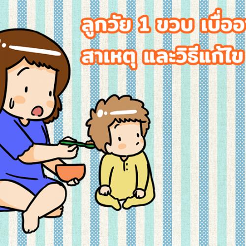 ลูกวัย 1 ขวบ เบื่ออาหาร สาเหตุ และวิธีแก้ไข