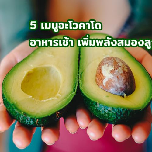 5 เมนูอะโวคาโด อาหารเช้า เพิ่มพลังสมองลูกน้อย