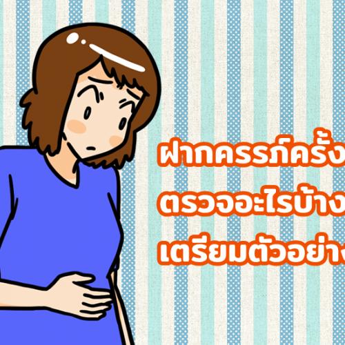 ฝากครรภ์ครั้งแรกตรวจอะไรบ้าง เตรียมตัวอย่างไร