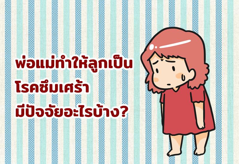 พ่อแม่ทำให้ลูกเป็นโรคซึมเศร้า มีปัจจัยอะไรบ้าง?