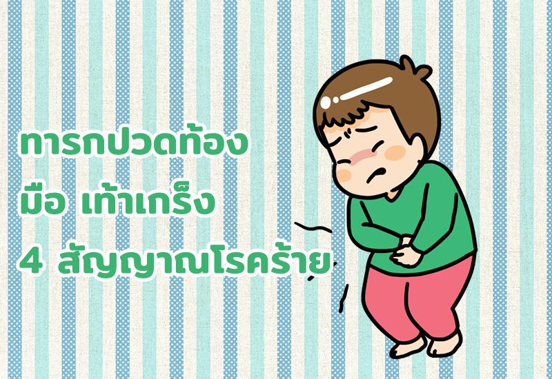 ทารกปวดท้อง มือ เท้าเกร็ง 4 สัญญาณโรคร้าย