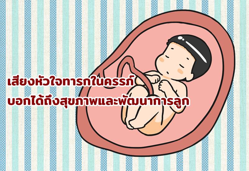 เสียงหัวใจทารกในครรภ์ บอกได้ถึงสุขภาพและพัฒนาการลูก
