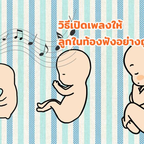วิธีเปิดเพลงให้ลูกในท้องฟังอย่างถูกวิธี