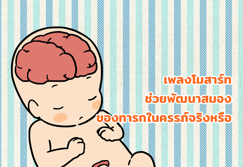 เพลงโมสาร์ทช่วยพัฒนาสมองของทารกในครรภ์จริงหรือ