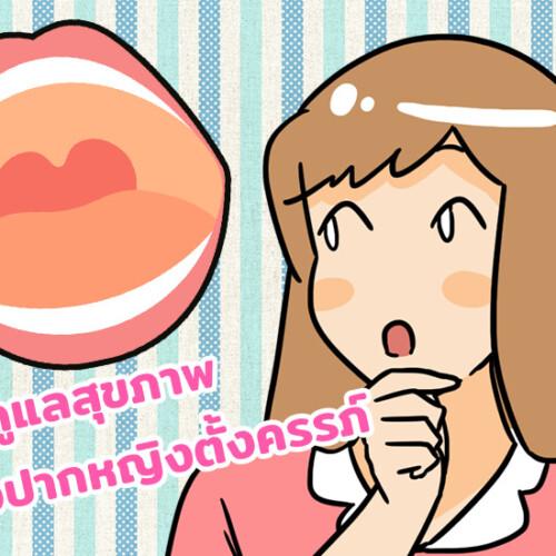 การดูแลสุขภาพช่องปากหญิงตั้งครรภ์