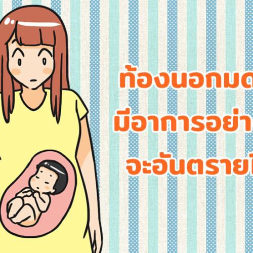 ท้องนอกมดลูก มีอาการอย่างไร จะอันตรายไหม