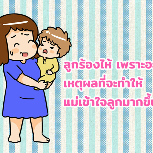 ลูกร้องไห้ เพราะอะไรนะ? เหตุผลที่จะทำให้แม่เข้าใจลูกมากขึ้น