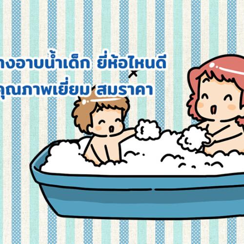 รีวิว 10 อ่างอาบน้ำเด็ก ยี่ห้อไหนดี ใช้ดี คุณภาพเยี่ยม สมราคา ปี 2021