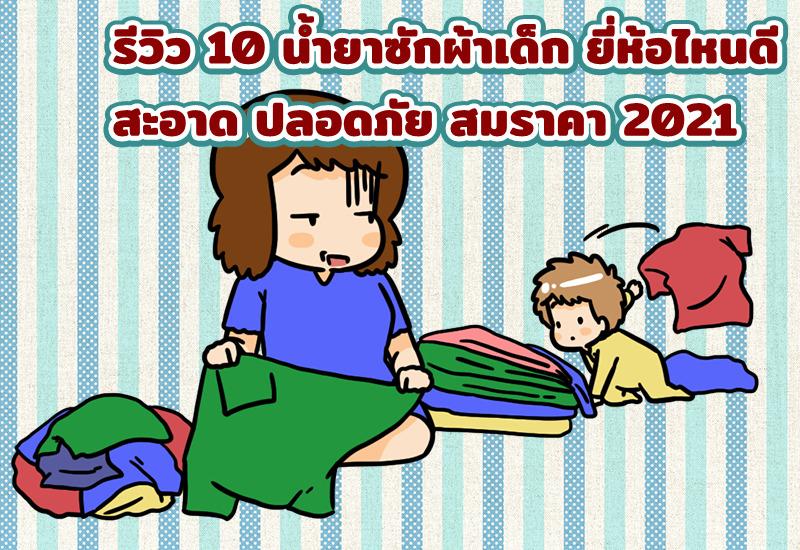 รีวิว 10 น้ำยาซักผ้าเด็ก ยี่ห้อไหนดี สะอาด ปลอดภัย สมราคา 2021