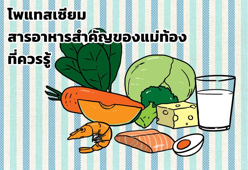 โพแทสเซียม สารอาหารสำคัญของแม่ท้อง ที่ควรรู้