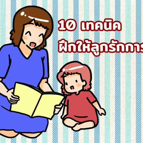 10 เทคนิค ฝึกให้ลูกรักการอ่าน