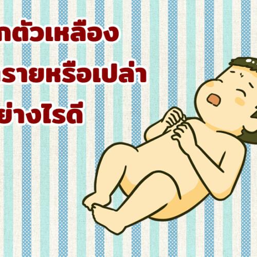 ทารกตัวเหลือง อันตรายหรือเปล่า ทำอย่างไรดี