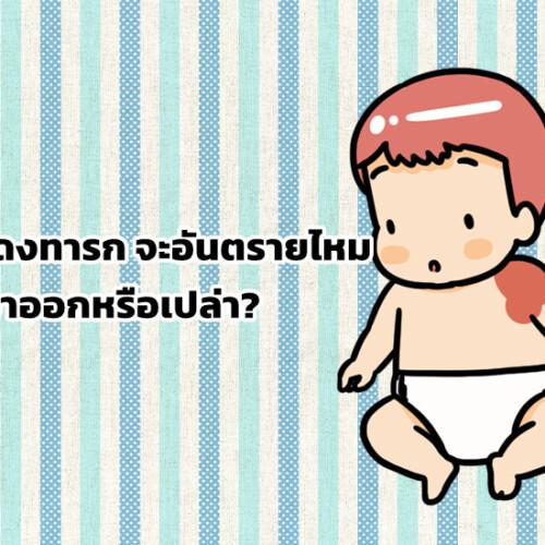 ปานแดงทารก จะอันตรายไหม ควรเอาออกหรือเปล่า?