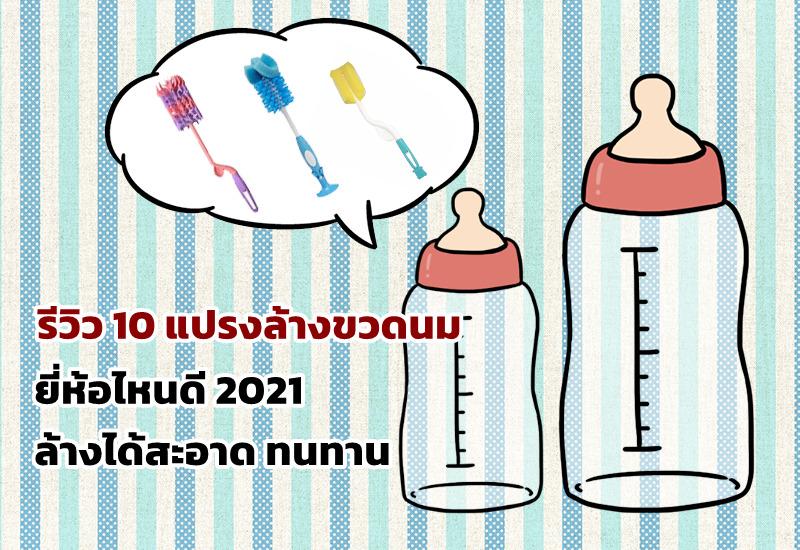 รีวิว 10 แปรงล้างขวดนม ยี่ห้อไหนดี 2021 ล้างได้สะอาด ทนทาน