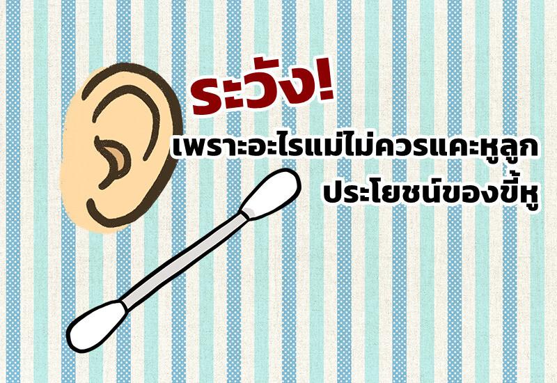 ระวัง! เพราะอะไรแม่ไม่ควรแคะหูลูก ประโยชน์ของขี้หู