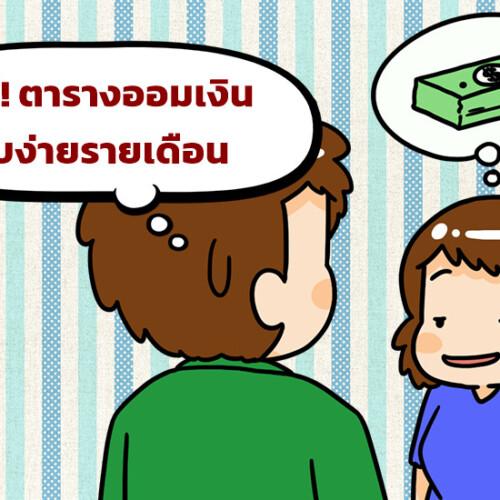 ฟรี! ตารางออมเงิน เก็บง่ายรายเดือน
