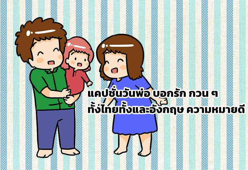 แคปชั่นวันพ่อ บอกรัก กวน ๆ ทั้งไทยทั้งและอังกฤษ ความหมายดี