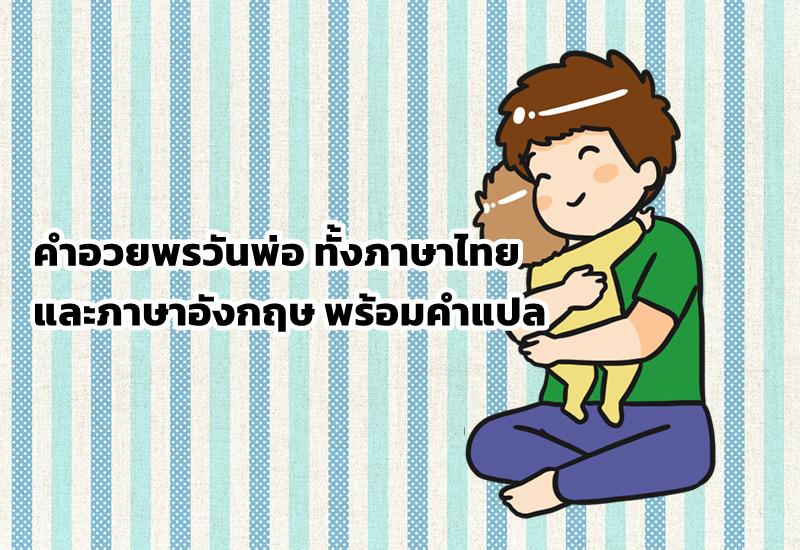 คำอวยพรวันพ่อ ทั้งภาษาไทย และภาษาอังกฤษ พร้อมคำแปล